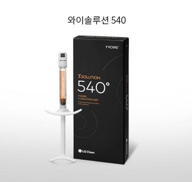 YSolution® 540